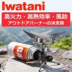 Iwatani ジュニアコンパクトバーナー CB-JCB バーナー アウトドア  カセットガス カセットコンロ 強力ガス 高火力 風防 屋外 防災