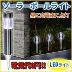 ソーラーライト 屋外 おしゃれ LED ガーデンソーラーライト ポールライト 庭 ガーデニング 明るい 照明 防雨 庭 シンプル ソーラー ライト