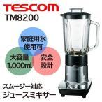 ミキサー テスコム TM8200 TESCOM 氷対応 スムージー ガラス ジュースミキサー 小型 ジューサー 大容量 洗いやすい 収納 ミキサーボトル
