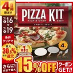 ピザカッター ピザツール 4点セット ピザ PIZZA ピザ