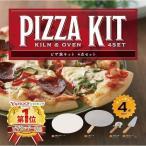 ピザカッター ピザツール 4点セット ピザ PIZZA ピザ用キット ピザサーバー ピザストーン 家庭 アウトドア キャンプ バーベキュー キッチン
