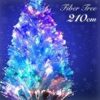 クリスマスツリー イルミ ファイバーツリー おしゃれ 210cm 光ファイバー LED ホワイト 木 飾り 高輝度 電飾 イルミネーションライト ツリー ライト