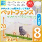 ペットフェンス ケージ 犬 猫 ガードフェンス ゲート フローリング 柵 階段 おしゃれ 軽量 置くだけ ベビーサークル 赤ちゃん ペットサークル
