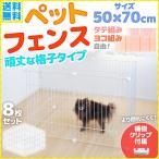 ペットフェンス ペットサークル 犬 8枚 ペット ガードフェンス 置くだけ ペットゲート ワイド ペットゲージ 格子 おしゃれ 赤ちゃん ベビーサークル
