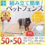 ペットフェンス 透明 犬用 8枚 ペットゲート サークル 犬 猫 小型犬 室内 階段 ペット用品 置くだけ 屋外 柵 ケージ ペットガードフェンス サークル