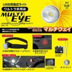 ウルトラ多用途マルチアイ MEL-75 ライト 自転車 充電式 小型 USB 夜間 防水 防災 非常時 多用途 電気 照明 アウトドア 散歩 防滴