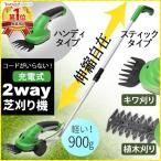 草刈機 芝刈機 電動芝刈機 家庭用 充電式 芝刈り機 2W