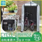 サイクルハウス 収納庫 屋外 簡易ガレージ 車庫 雨よけ アルミ製  屋根付き収納 自転車小屋 簡単組立て 丈夫 バイク置き場 駐輪場 3台 自転車