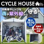 自転車 屋根付き収納 サイクルハウス 6台 自転車小屋 物置 雨よけ UVカット加工 簡単組立て 丈夫 バイク置き場 駐輪場 アルミ製