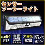 54LEDライト 高輝度 ソーラーライト 照明 屋外 人感センサー IP65 防水 庭 明るい ガーデンソーラーライト 自動点灯 玄関 駐車場 防犯