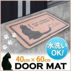玄関マット 屋外 おしゃれ ドアマット ウェルカムマット 洗える ラグマット インテリアマット 玄関 マット 泥落とし 雨 泥 茶色 60×40cm