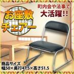 パイプ椅子 椅子 腰痛 高座椅子 会議椅子 チェア いす 腰掛 パイプ 会議イス オフィスチェア 積み重ね サイズ 姿勢 会議チェア 安定感 おしゃれ