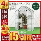 温室 ビニールハウス 大型 巻き上げ式 左右3段 観葉植物 家庭用 ガーデンハウス フラワーラック 屋外 フラワースタンド WGO-143