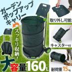 ガーデニング ガーデンバッグ 大容量 160L 伸縮 キャスター付き 折りたたみ 落ち葉 枯葉 ゴミ箱 家庭菜園 庭 掃除 ガーデンバケツ GPK-GR