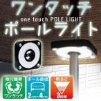 ポールライト ワンタッチ LEDライト 電池式 屋外 照明 3段階点灯 パラソル エクステリア 庭 ガーデンライト 玄関 小型 GP-LED200BK