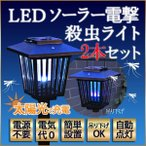 殺虫器 屋外用 LED 2本セット 電撃殺虫器 虫 虫とり 殺虫ライト 業務用 ガーデニング 防虫 ソーラー 虫除け 駆除 照明 自動点灯 電源不要 電撃殺虫灯