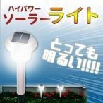 ライト 屋外 庭 明るい ハイパワー おしゃれ ソーラーライト ガーデンライト ポールライト ガーデニング 照明 シンプル 点灯 電気 SMD-F97