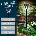 ソーラーガーデンライト 庭 おしゃれ 屋外 明るい 埋め込み式 LED ポールライト 花壇 防犯 外灯 エクステリア ガーデニング ガーデン ライト