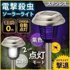 殺虫器 電撃殺虫器 強力 950V ライト 虫 虫とり 殺虫ライト 赤外線 防虫 ソーラー充電 虫除け 駆除 殺虫 害虫 屋外 照明 ソーラー 自動点灯