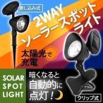 スポットライト LED 照明器具 屋外 クリップ 埋め込み 2WAY おしゃれ ガーデンライト ソーラーライト 花壇 庭 植木 WFO-S0002