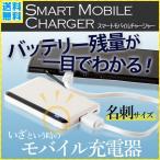 モバイルバッテリー iPhone 軽量 薄型 バッテリー 充電器 チャージャー スマホ ケーブル付き 蓄電池 残量 4段階表示 容量 1500mAh