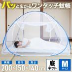 蚊帳 テント ワンタッチ ベッド ムカデ 底付き アウトドア 赤ちゃん ベビー シングル ダブル 大判 ネット 乳児 ゴキブリ 一人用 VS-R040