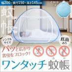 蚊帳 ワンタッチ 赤ちゃん ベビー 底付き ムカデ ゴキブリ 対策 一人用 虫除け 虫よけ 害虫 テント ネット 乳児 ベビー シングル VS-R040