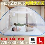 蚊帳 テント 大型 ベッド ワンタッチ 底付き 大判 シングル 2枚分 虫よけ ネット 害虫 屋内 ベッド 赤ちゃん ムカデ 対策 虫除け