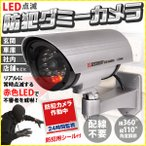 防犯ダミーカメラ 屋外 電池式 LED 点滅 防犯シール 監視カメラ 駐車場 車 店舗 玄関 配線不要 角度調節 簡単 設置 防犯 対策 ワイヤレス