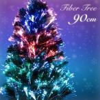 クリスマスツリー ファイバーツリー 90cm おしゃれ LED グリーン 木 飾り 高輝度 電飾 光ファイバー イルミネーションライト ツリー ライト