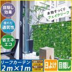 グリーンカーテン おしゃれ ベランダ グリーンフェンス 2m 目隠し 植物 リーフラティス 葉 フェンス 窓 日よけ 柵 サンシェード 緑のカーテン