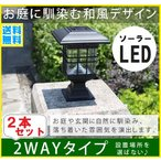 ガーデンライト おしゃれ 和風 ソーラー充電 庭 LED 屋外 埋め込み 明るい インテリア ライトアップ 照明 点灯 玄関 自動点灯 電源不要 配線不要