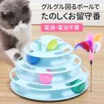 猫 おもちゃ タワー 動く 回転 ボー�