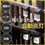 ライト 庭 ソーラー LED 屋外 おしゃれ ソーラーライト ガーデンライト 壁掛け 防犯 照明 明るい 玄関 LEDライト 自動点灯 庭園灯 小型