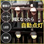 玄関ライト 自動点灯 屋外 LED おしゃれ 庭 高輝度 ソーラー レトロ ソーラーライト ガーデンライト 壁掛け 防犯 照明 明るい 庭園灯 小型