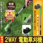 草刈機 コードレス 軽量 ハンディ 替え刃 雑草 女性