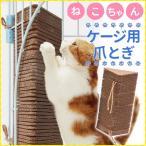爪とぎ ダンボール 猫 爪研ぎ ケージ 保護 段ボール