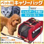 キャリーバッグ ペット用 小型犬 キャスター付 折りたたみ トート ペット おしゃれ 犬 猫 軽量 ペットキャリーバッグ ペットキャリーカート 手提げ