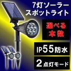 スポットライト 屋外 照明 庭 防水 ガーデンライト ソーラー ライト LED 高輝度 明るい 玄関 おしゃれ 電源不要 防犯対策 駐車場 照明器具