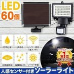 ソーラーライト 屋外 明るい 人感センサー 長寿命 庭 高輝度 LED ライト 防水 室内 夜間照明 カーポート 駐車場 センサーライト ガーデンライト