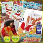 サンタクロース 人形 おもちゃ 動く プレゼント クリスマス 子供 クリスマスプレゼント 子ども サンタ 景品 クリスマス会 子供会 オーナメント
