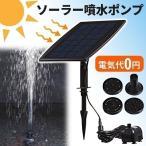 噴水 ソーラー エアポンプ 庭 差し込み 散水 水槽 池ポンプ ウォーターポンプ ソーラーパネル 小型噴水 電源不要 省エネ ベランダ 酸素 供給