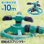 スプリンクラー 家庭用 芝生 散水機 農業用 庭 回転  ミストシャワー 水遊び 屋外用 庭 ガーデニング DIY 家庭菜園 散水装置 噴霧器 水撒き