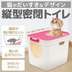 猫トイレ 上から 大型 ネコ おしゃれ 臭い対策 排泄 掃除 しやすい 猫砂 収納 猫のトイレ 砂 ねこ キャットトイレ 本体 におい 上から猫トイレ