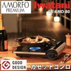 カセットコンロ イワタニ ミニ 小型 CB-AMO-80 iwatani 焼肉 おしゃれ 鉄板 卓上コンロ カセットガスコンロ キャンプ アウトドア