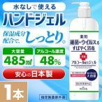 アルコール ハンドジェル 485ml 消毒液 日本製 除菌 手指 アルコール エタノール 消毒 指定医薬部外品 薬用 大容量 アルコールハンドジェル