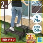 アルミステップ 2段 両側 手すり 段差 踏み台 アルミ 窓 介護 手すり付き踏み台 玄関 屋外 軽量 ステップ台 昇降 手すり付き玄関台 昇降補助 手摺 てすり