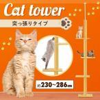キャットタワー 突っ張り スリム 最大286cm 手作り 突っ張り式 おしゃれ シンプル ネコタワー 省スペース 猫タワー ネコ 猫 多頭 スリムタイプ