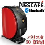 ネスカフェ バリスタ 本体 ゴールドブレンド フィフティ 最安値 SPM9634-R コーヒーメーカー ネスレ Bluetooth コーヒー ブラックコーヒー
