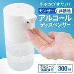 アルコールディスペンサー 自動 非接触 300ml オートディスペンサー 消毒 除菌 自動 置き型 消毒 手洗い 液体 噴霧 手指消毒 オート センサー